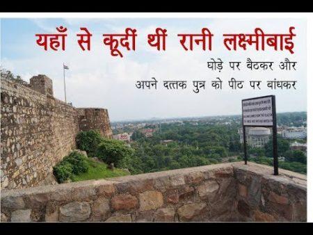 Jhansi Ki Rani Laxmi Bai - झांसी की रानी लक्ष्मीबाई
