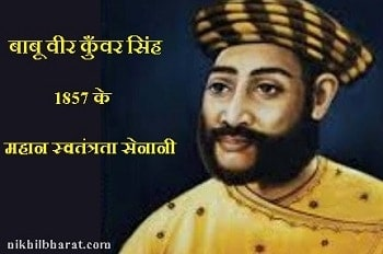 Freedom Fighters Of India In Hindi