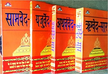 4 Ved Four Vedas In Hindi - वेद