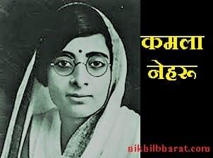 Kamala Nehru - कमला नेहरू जीवन परिचय