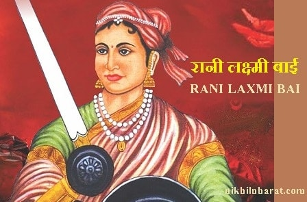 Women Freedom Fighters Of India in hindi