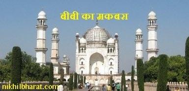 Bibi Ka Maqbara - बीबी का मकबरा, भारत का दूसरा ताजमहल