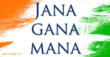 Jana Gana Mana : National Anthem Of India in Hindi