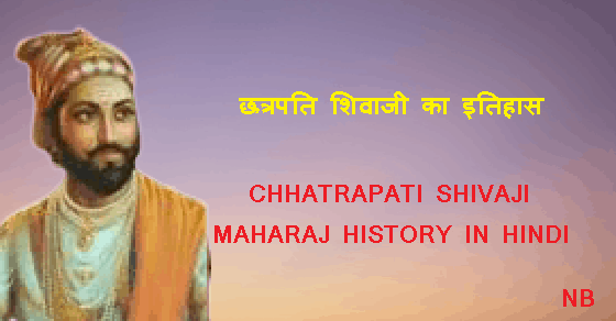 छत्रपति शिवाजी का इतिहास - CHHATRAPATI SHIVAJI MAHARAJ HISTORY IN HINDI