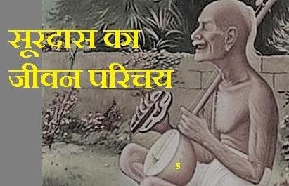 Surdas Biography In Hindi - सूरदास का जीवन परिचय