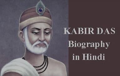Kabir Das Biography In Hindi ~ कबीर दास की जीवनी