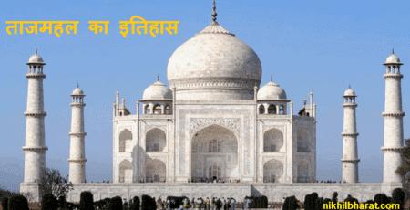 INFORMATION ABOUT TAJ MAHAL IN HINDI - ताजमहल का अद्भुत सौन्दर्य