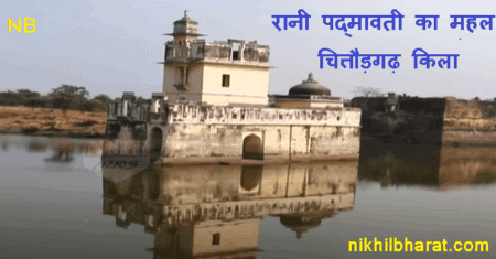 Apna Chittorgarh Rajasthan Ka Kila