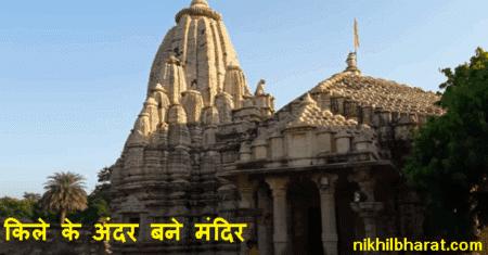 History Of Chittorgarh Fort In Hindi - चित्तौड़गढ़ का किला