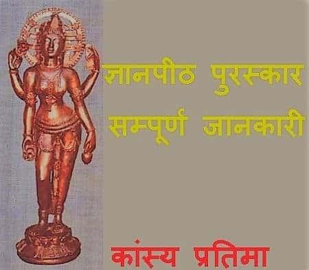 Jnanpith Gyanpeeth Award