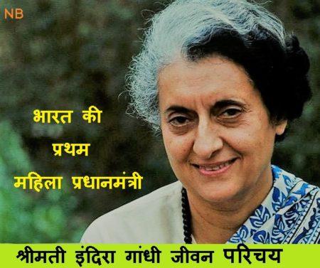 इंदिरा गांधी जीवन परिचय - About Indira Gandhi In Hindi
