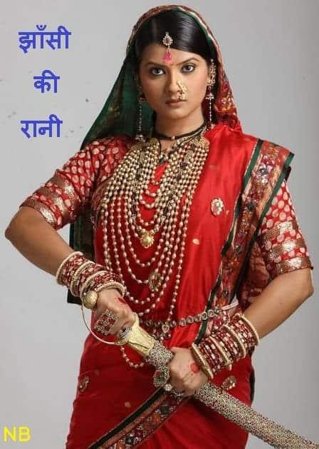 झांसी की रानी वीर मनु की कहानी - ABOUT JHANSI KI RANI IN HINDI