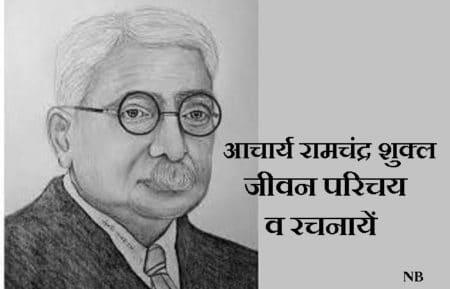 Acharya Ramchandra Shukla In Hindi - आचार्य रामचंद्र शुक्ल जीवन परिचय
