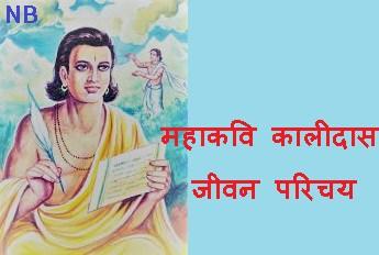 Mahakavi Kalidas Story in Hindi - कालिदास का जीवन परिचय
