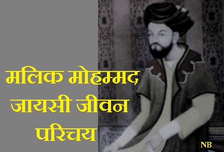 Malik Muhammad Jayasi In Hindi - मलिक मोहम्मद जायसी