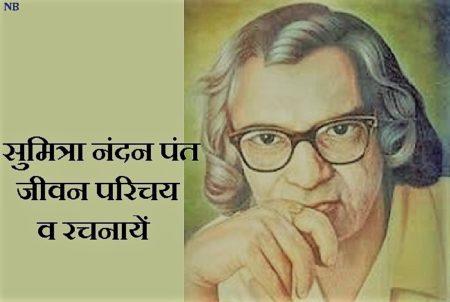 Sumitranandan Pant Biography In Hindi - सुमित्रानंदन पंत का जीवन परिचय