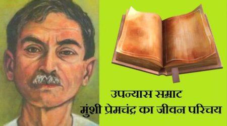 Munshi Premchand Biography  In Hindi - मुंशी प्रेमचंद्र