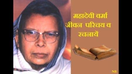 Mahadevi Verma Biography In Hindi - महादेवी वर्मा