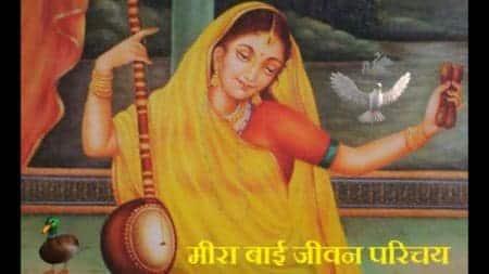 Meera Bai Biography In Hindi - मीराबाई का जीवन परिचय