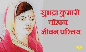 Subhadra Kumari Chauhan In Hindi - सुभद्रा कुमारी चौहान
