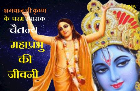 Sri Chaitanya Mahaprabhu In Hindi -  चैतन्य महाप्रभु जीवनी