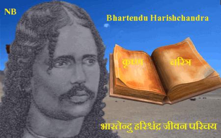 Bhartendu Harishchandra In Hindi - भारतेन्दु हरिश्चंद्र जीवन परिचय