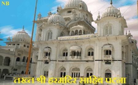 Patna Sahib Gurudwara In Hindi - तख्त श्री हरमंदिर साहिब पटना