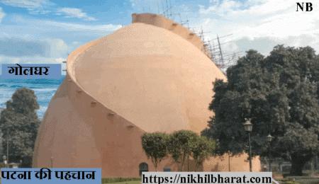Patna Golghar History Hindi - पटना के गोलघर का इतिहास