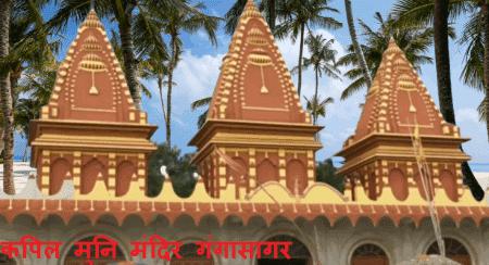 Gangasagar Mela History In Hindi - गंगासागर मोक्ष का द्वार