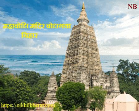 Bodh Gaya Temple History In Hindi-महाबोधि मन्दिर, बोधगया Mahabodhi temple