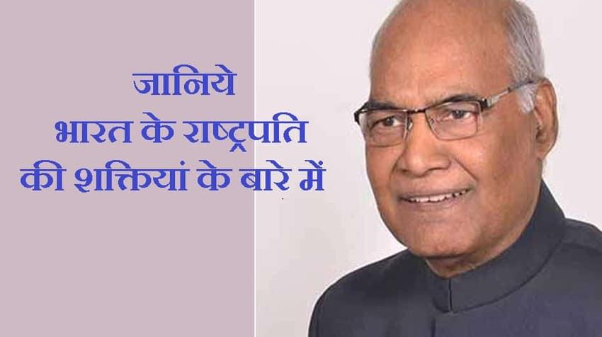 POWERS OF PRESIDENT OF INDIA IN HINDI भारत के राष्ट्रपति की शक्तियां