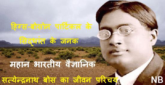 SATYENDRA NATH BOSE BIOGRAPHY IN HINDI - सत्येन्द्रनाथ बोस का जीवन परिचय , प्रारम्भिक जीवन, कैरियर, जीवनी