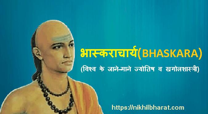 BHASKARACHARYA BIOGRAPHY IN HINDI - प्राचीन भारतीय गणितज्ञ भास्कराचार्य की जीवनी