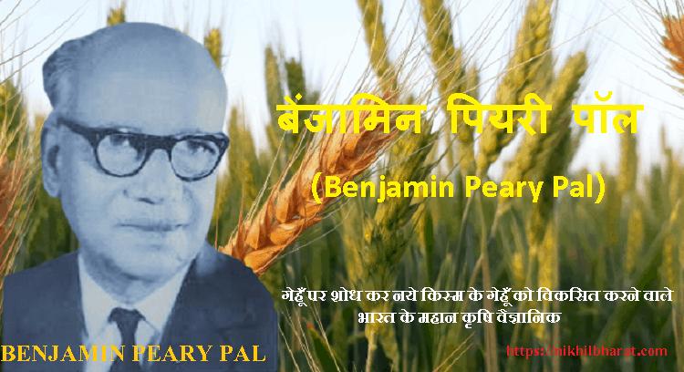BENJAMIN PEARY PAL IN HINDI - बेंजामिन पियरी पॉल की जीवनी,