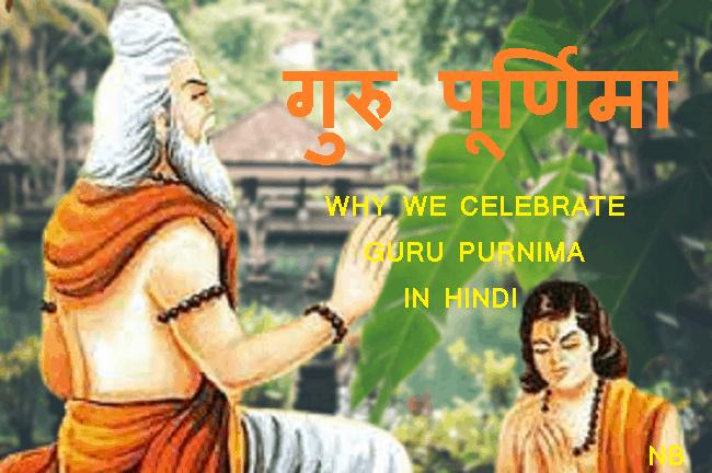 WHY WE CELEBRATE GURU PURNIMA IN HINDI - गुरु पूर्णिमा