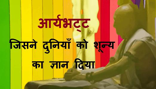 आर्यभट्ट का जीवन परिचय – ARYABHATTA BIOGRAPHY IN HINDI