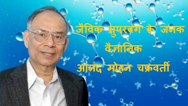 आनंद मोहन चक्रवर्ती की जीवनी - Biography Of Ananda Mohan Chakrabarty In Hindi Jivani