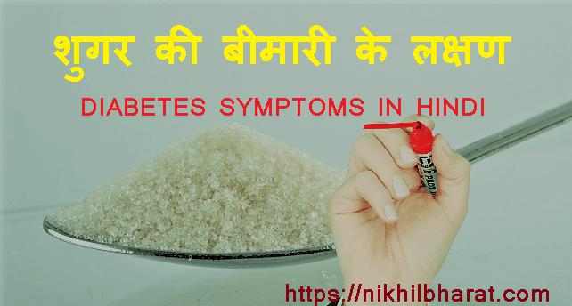 शुगर की बीमारी के लक्षण - DIABETES SYMPTOMS IN HINDI