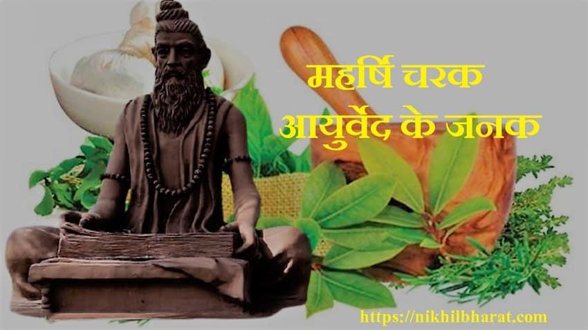 Biography Of Charaka In Hindi - महर्षि चरक का जीवन परिचय