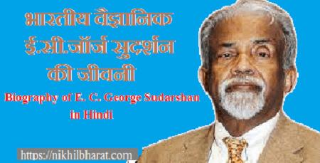 ई.सी.जॉर्ज सुदर्शन की जीवनी | BIOGRAPHY OF E. C. GEORGE SUDARSHAN IN HINDI