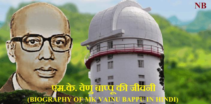 एम.के. वेणु बाप्पू की जीवनी | BIOGRAPHY OF MK VAINU BAPPU IN HINDI