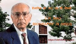 सी. आर. राव की जीवनी | C.R. Rao Biography in Hindi