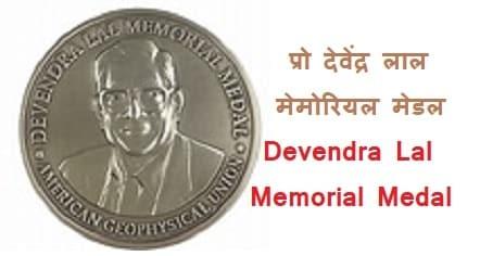 वैज्ञानिक प्रो देवेंद्र लाल की जीवनी | BIOGRAPHY OF DEVENDRA LAL IN HINDI